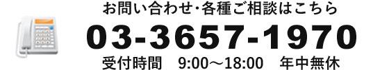 TEL:03-3657-1973